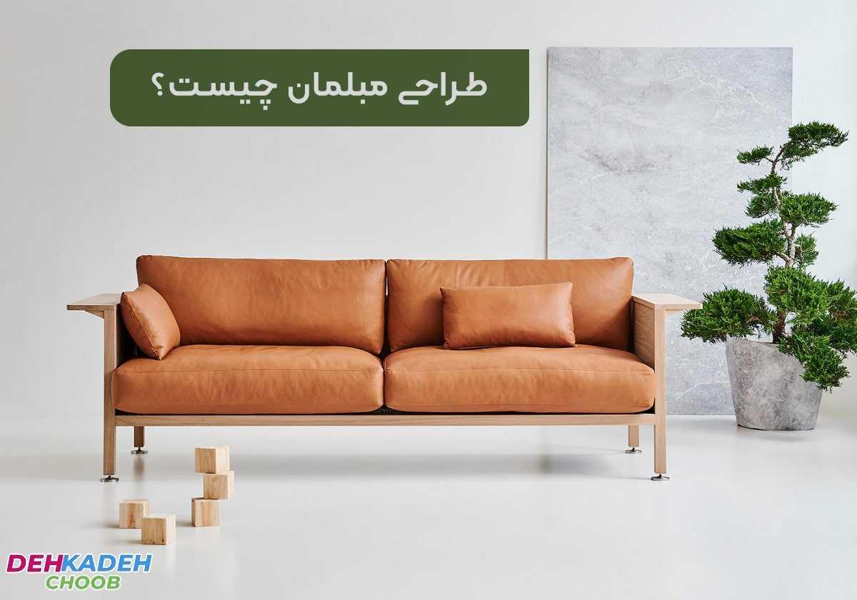 What is furniture design min - طراحی مبلمان