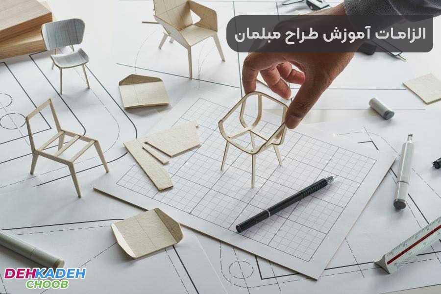 Furniture Designer Training Requirements min - طراحی مبلمان